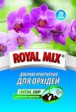 Удобрение для орхидей кристаллическое «Royal Mix»