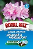 Удобрение для азалий и рододендронов «Royal Mix»