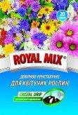 Удобрение для цветущих растений «Royal Mix»
