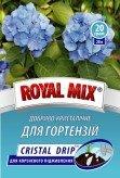 Удобрение для гортензий «Royal Mix»
