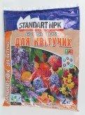 Удобрение для уличных и садовых цветов «Standart NPK»