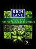 Субстрат для декоративно-лиственных растений «Rich Land»
