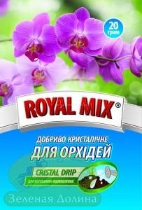 Удобрение для орхидей «Royal Mix»