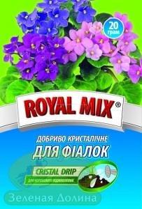 «Royal Mix» кристаллическое удобрение для фиалок