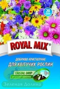 Удобрение для цветущих декоративных растений «Royal Mix»