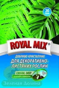 Удобрение для декоративно-лиственных растений «Royal Mix»