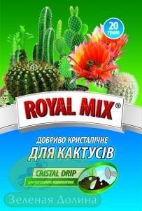 Удобрение для кактусов и суккулентов «Royal Mix»