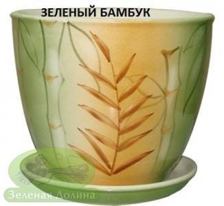 Горшок для цветов «Бутон» - модель «Зелёный бамбук»