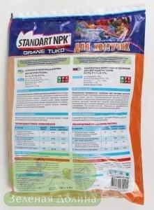 Удобрение для цветов «Standart NPK»