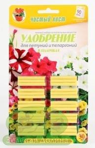 Удобрение для петуний и пеларгоний в палочках «Чистый лист»