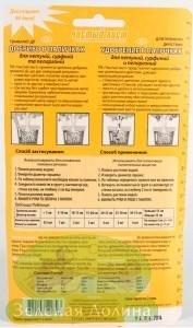 Удобрение для петуний и пеларгоний в палочках состав