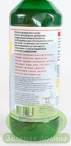 Удобрение для кактусов и суккулентов «Стимул NPK» - состав
