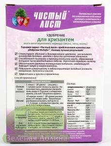Удобрение для хризантем «Чистый лист» состав и применение