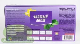 Удобрение «Чистый Лист» для орхидей с витаминами состав