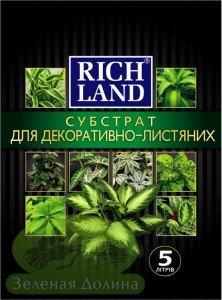 Субстрат «Rich Land» для декоративно-лиственных растений