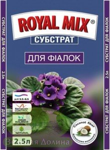 Субстрат «Royal Mix» для фиалок